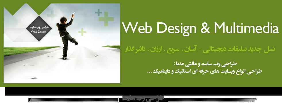 طراحی وب و مالتی مدیا