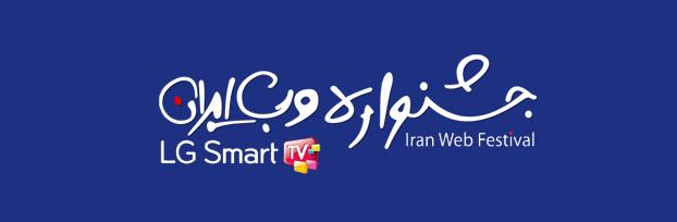 جشنواره آنلاین وب ایران